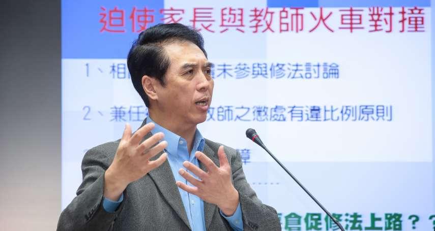 審教師法遭家長團體發聲明呼籲 陳學聖怒:我很不爽,請不要用文字威脅立委