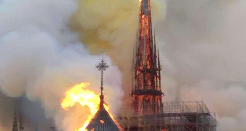 蔡榮根觀點:巴黎聖母院大火,法國政府為什麼拒絕川普的滅火建議?