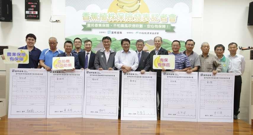香蕉植株農作物保單發表 展現積極保障農民權益決心