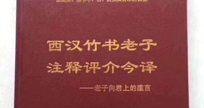 研究老子也會踩到共產黨「妄議中央」地雷!中國社會科學研究嚴控政治方向