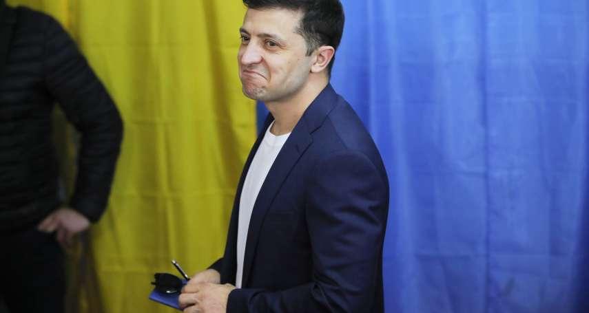 烏克蘭總統大選》假戲真做又何妨?人民不再信任體制:笑匠跑來選總統,而且他真的要當選了!