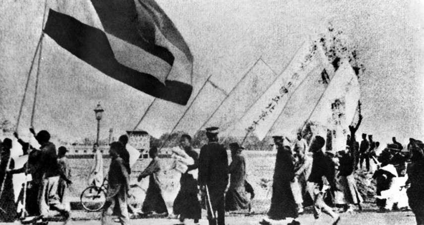 五四百年》五四運動、皇姑屯事件、田中奏摺,都是蘇聯人的陰謀嗎?
