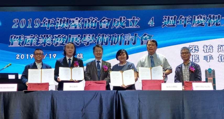 兩岸企業家組成「澳臺商會」 呼應韓國瑜醫療觀光