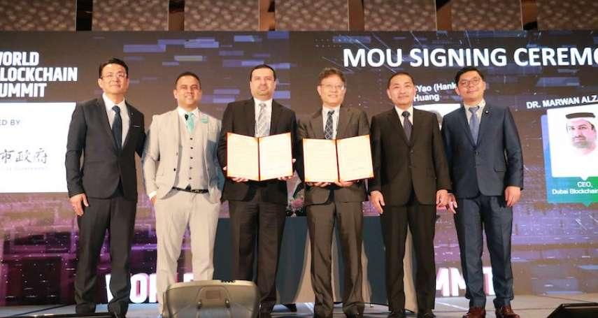 全台首場「世界區塊鏈高峰會」在新北 成永續發展智能城市