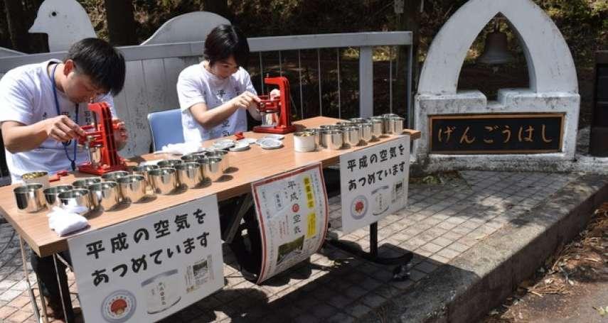 「平成的空氣」罐頭限量販售 買家猶豫何時開封?