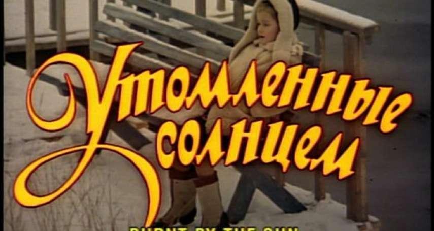 非爾專欄:烈日灼身拍出蘇聯大清洗前夕悵惘