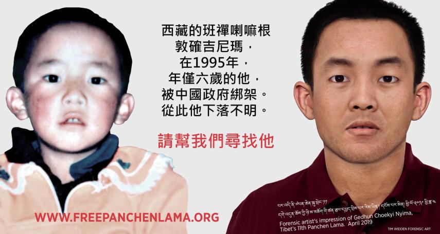 被消失24年的西藏活佛:美國際宗教自由委員會致賀班禪喇嘛「30歲生日快樂」,但沒人知道他在哪