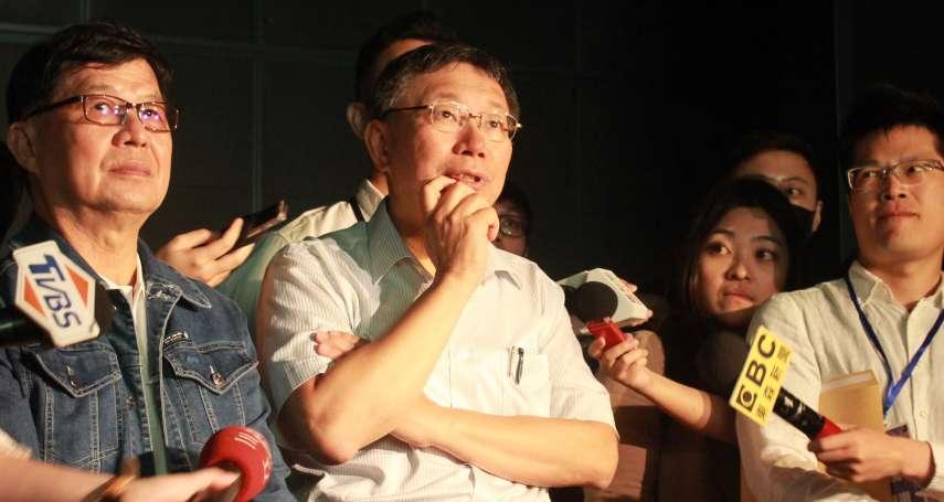陳東豪專欄:柯文哲的二○二○年桶狹間之戰