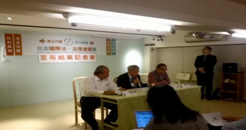獨派今宣布成立「台澎黨」盼促台灣建國 將投入2020立委選舉