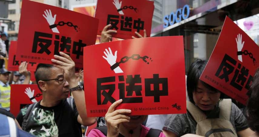新新聞》修《逃犯條例》,北京強迫香港「脫歐入中」