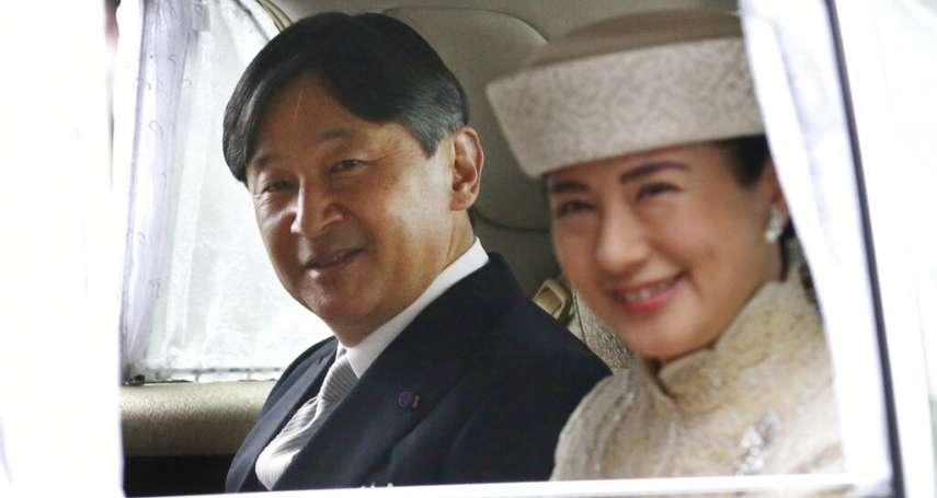 日本新天皇登基》德仁「繼承神器」儀式禁皇室女性觀禮!皇后雅子無緣見證,只因為這條百年歧視法律…