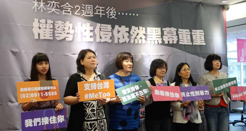 為何學生被狼師性侵卻說不出「Me Too」?她直言:因為台灣社會仍習慣譴責被害人!