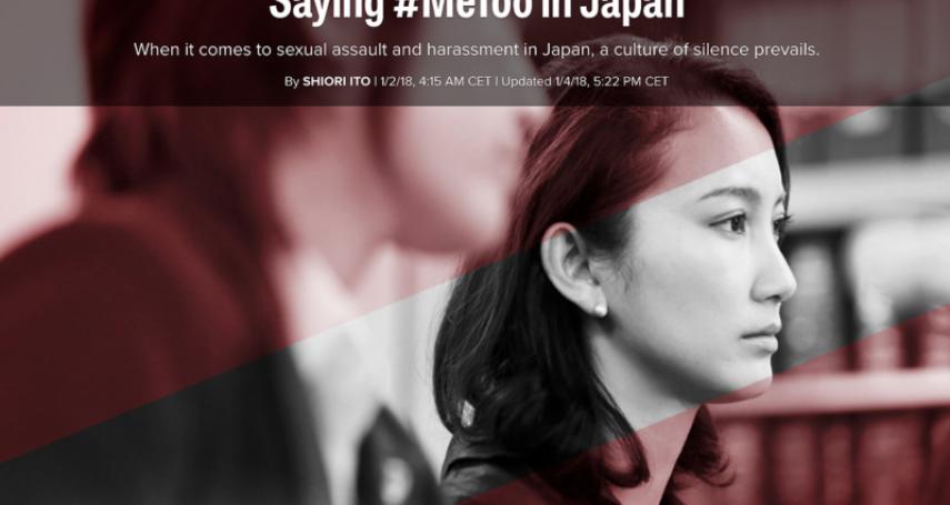 回顧平成30年・流行語篇》縱覽日本社會流變:從「泡沫經濟」、「萌」文化、「安倍經濟學」到「#MeToo」
