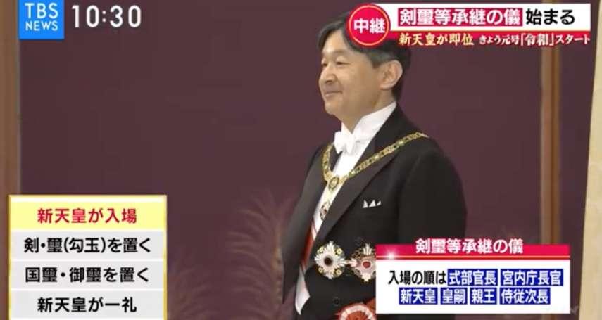 新天皇登基》承繼「三神器」、國璽、御璽,德仁正式成為日本第126代天皇