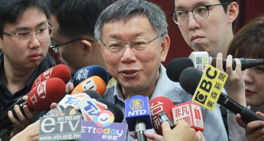 台北市長選舉訴訟》敗訴就順勢宣布選總統?柯文哲:我怎麼不曉得