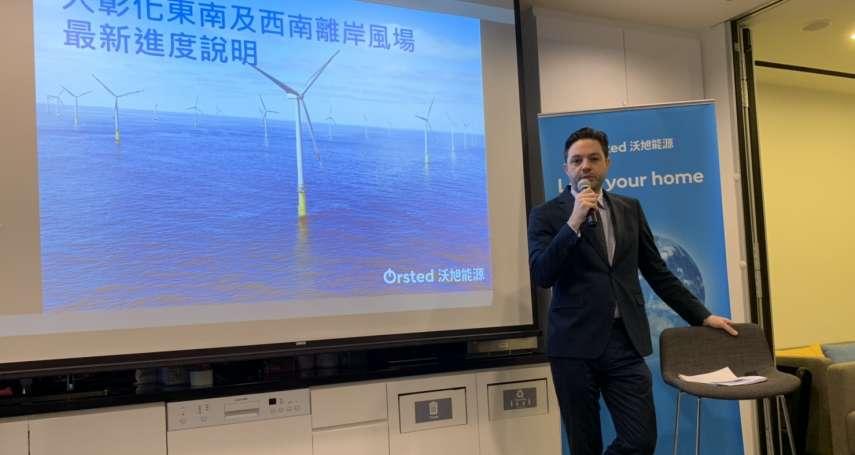 大彰化離岸風場估創1.2萬個職缺 沃旭允諾:至少待台灣25年