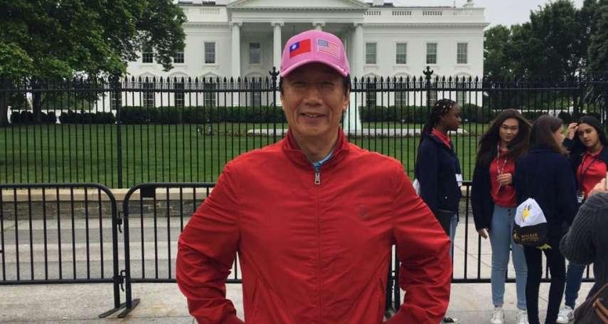 與川普會面落幕!白宮行全程戴「中華民國帽」郭台銘嗆:告訴我民進黨哪個官員有辦法?