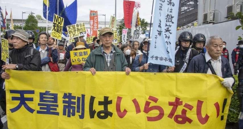 廢除天皇才能為戰爭負責!聚焦孤軍作戰的日本廢除天皇運動