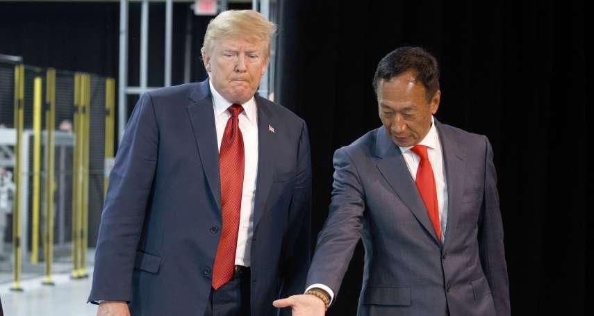 蘇南觀點:郭台銘參選2020的啟示─台海如何能和平?