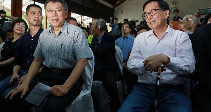 風評:柯文哲別搞錯了,汙辱台灣人的就是陳水扁!