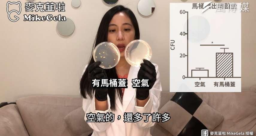 不蓋馬桶=吃細菌?沖水要不要蓋馬桶,實測結果細菌量超驚人【影音】