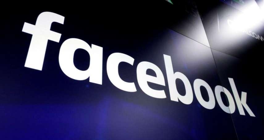 洗刷污名、迎戰大選!臉書推出候選人帳號防駭功能 刪除俄羅斯與伊朗假帳號杜絕假消息
