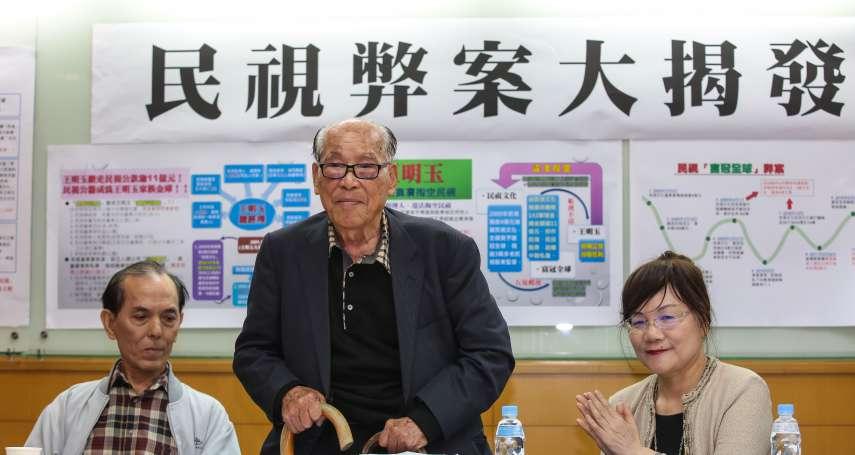 民視「家變」再度上演!董事陳廷鼎指控王明玉偽蓋私章掏空民視11億
