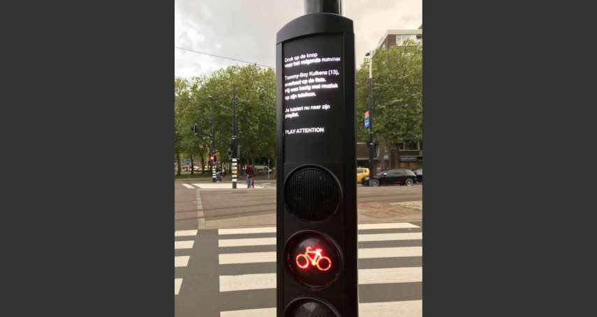 【國際廣角鏡】這個紅綠燈號誌會唱歌!一位荷蘭男孩再也聽不到的Spotify歌單,與他心碎父親的故事