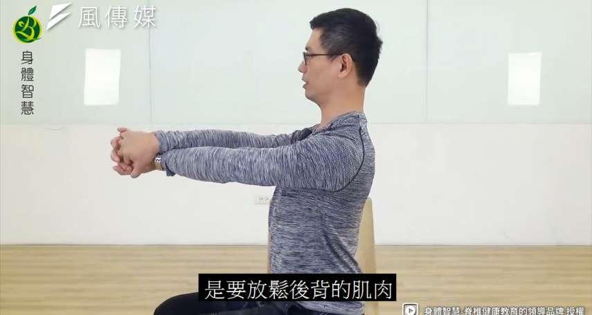 低頭族、上班族請注意!長期姿勢不良會讓「頸椎大包」找上門,達人傳授9招讓胸肩頸背一次全放鬆!【影音】