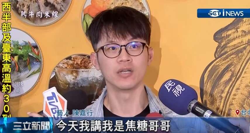 momo台:陳嘉行要搞政治沒關係,但為何要用「焦糖哥哥」名義在台上唱跳?