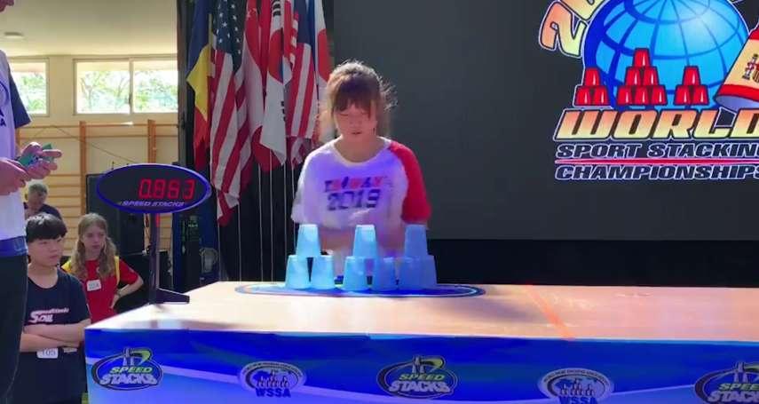 臺灣13歲最速女王!林芮安以快手1.660秒奪得西班牙疊杯競技錦標賽世界冠軍【影音】