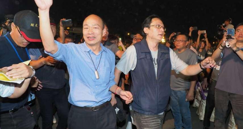 新新聞》民調力壓藍綠白,韓國瑜到底強在哪?