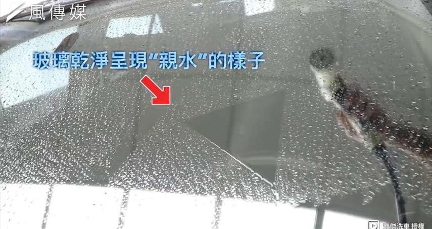 雨刷越用視線越模糊?原來都是玻璃「油膜」惹的禍!簡單3步驟讓雨天行車更安全!【影音】