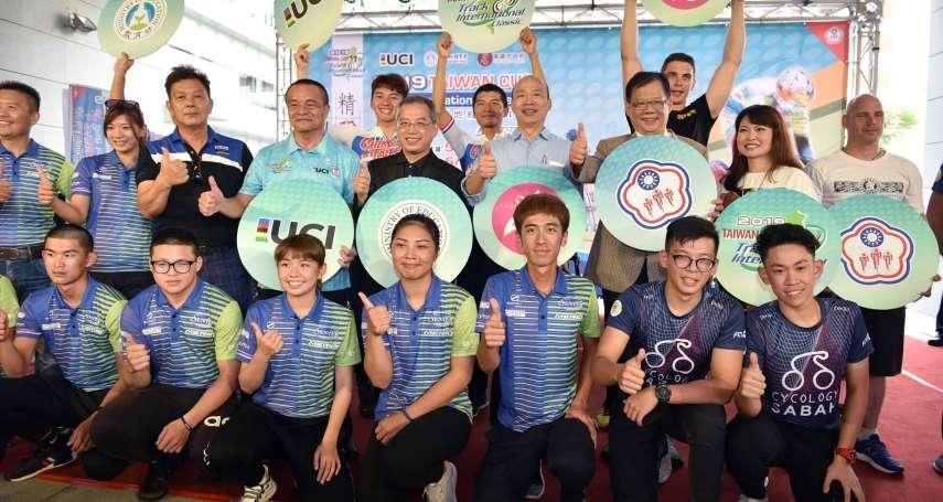 國際自由車場地經典賽18日登場 韓國瑜歡迎選手訪高