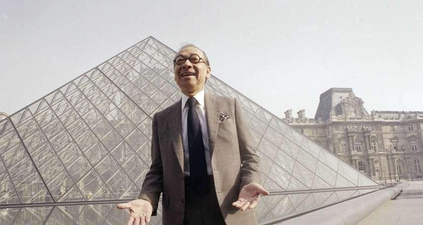 新新聞》貝聿銘:徘徊在前現代與後現代的建築大師