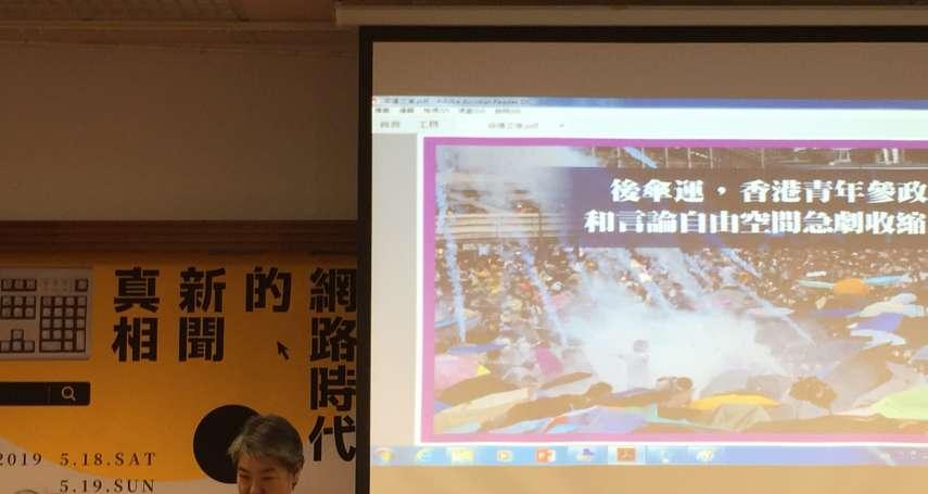 亞洲新聞專業論壇》香港言論自由急劇縮減 資深記者李月華:不要相信一國兩制!