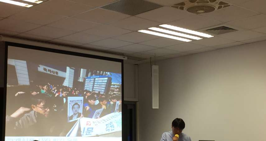 亞洲新聞專業論壇》背負「垃圾記者」惡名:南韓媒體人用罷工守護真相 重新贏得人民信任