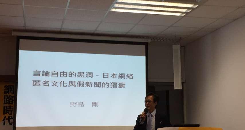 亞洲新聞專業論壇》不用臉書的「Twitter」王國 假新聞如何在日本氾濫?
