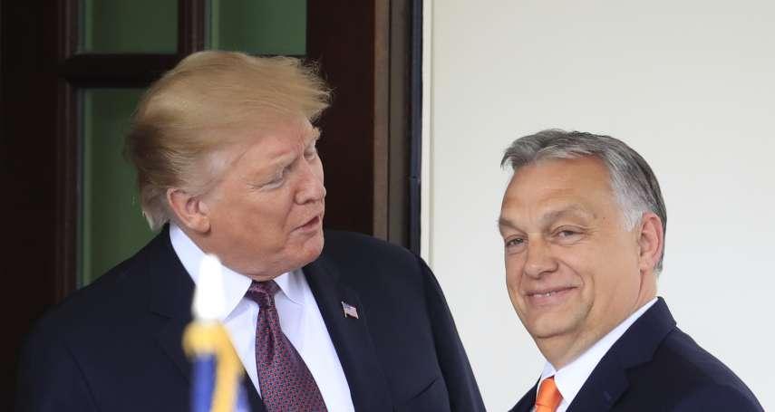 閻紀宇專欄:小國獨裁者的白宮之旅,當「匈牙利優先」遇上「美國優先」