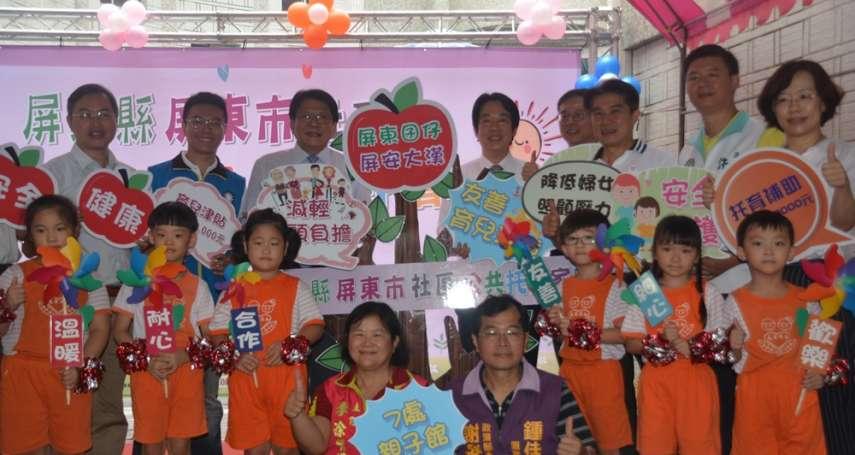 公托社區化!屏東首家社區公共托育家園揭牌