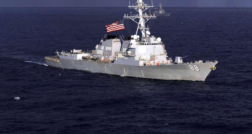 美軍神盾艦又到南海黃岩島「自由航行」,解放軍宣稱「依法識別查證、予以警告驅離」