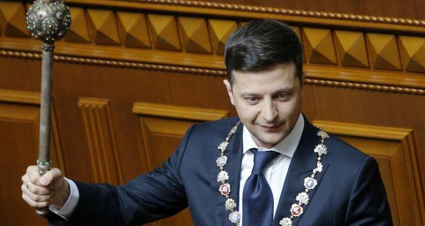 這回不是演戲!烏克蘭「笑匠總統」宣誓就職 哲連斯基上任後第一件事:宣布解散國會
