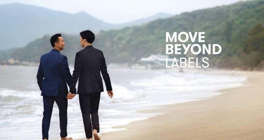 男男牽手廣告》香港地鐵、機場管理局拒刊登 國泰航空強調擁抱多元
