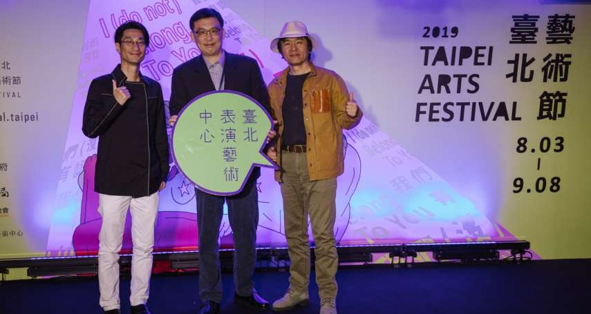 Together Create!一起寫劇本、做節目 台北藝術節盼打開藝術與社會對話