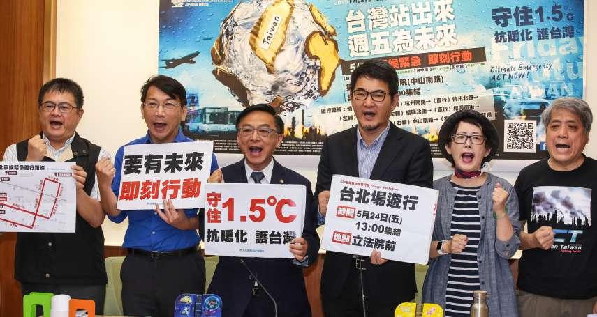 響應全球氣候行動 30公民團體5/24發起「台北氣候緊急遊行」