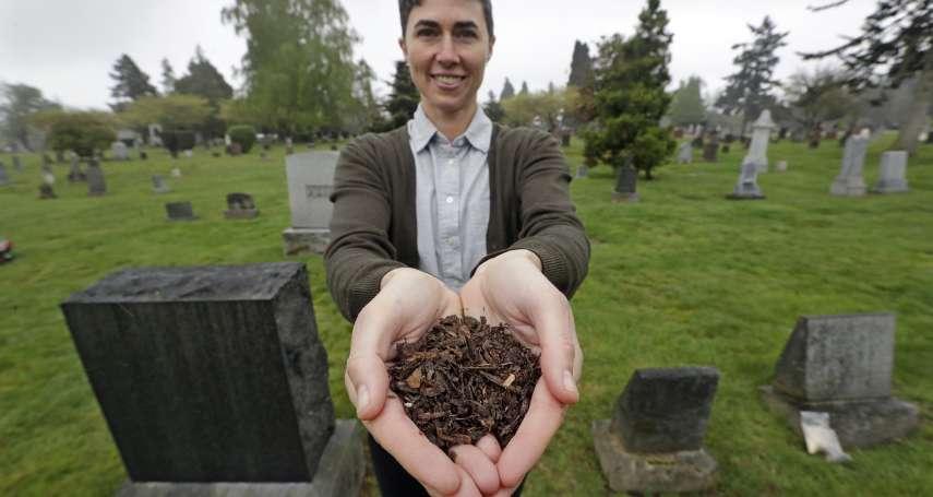 「這是一種美好的離去之道。」全美首例!華盛頓州「人類遺體堆肥」合法化 比土葬、火葬更環保