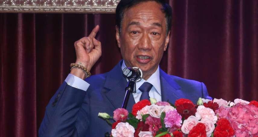 「不怕被查水表」 郭台銘爆:陳水扁時代就被查過