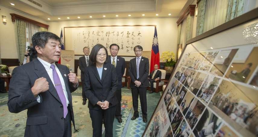 接見世衛行動團》蔡總統:台灣絕不因蠻橫打壓、無理威脅而退卻