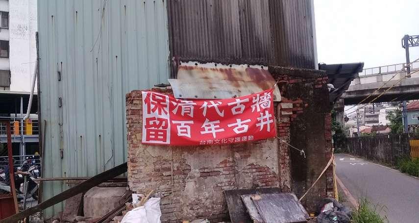 朱淑娟專欄:南鐵張宅古井冒湧泉,三年前內政部忽視的議題