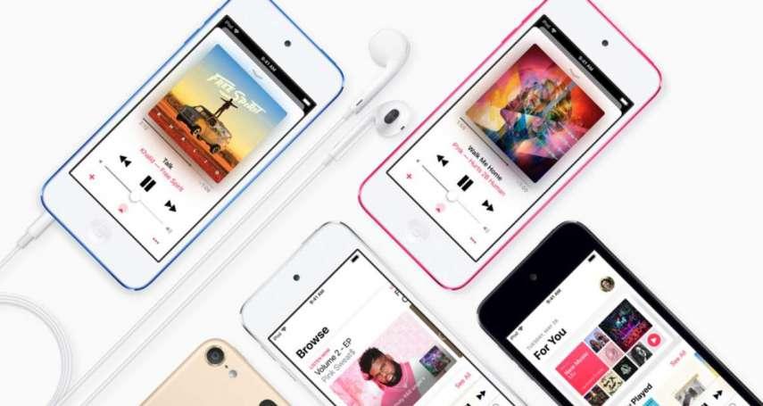 時隔四年,蘋果再推iPod touch,i7規格、定價僅六千,搶進低價機市場
